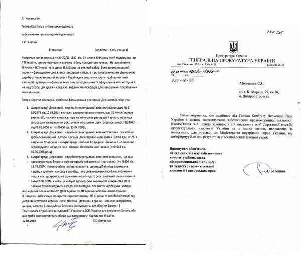 Ukraine Drawing - Criminal Ukraine by Sergey Molchanov