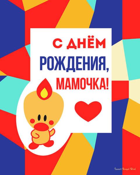 Digital Art - Cute Art - Sweet Angel Bird Multicolor Colorblock Cyrillic Happy Birthday Mommy Wall Art Print by Olga Davydova