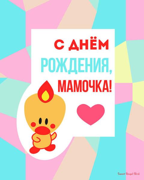 Digital Art - Cute Art - Sweet Angel Bird Pastel Colorblock Cyrillic Happy Birthday Mommy Wall Art Print by Olga Davydova