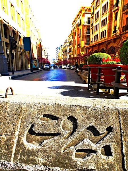 Arte Photograph - Downtown Beirut Scene  by Funkpix Photo Hunter
