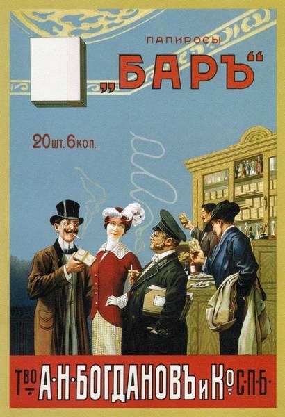 Empire Mixed Media - Empire Cigarettes - Vintage Russian Advertising Poster by Studio Grafiikka