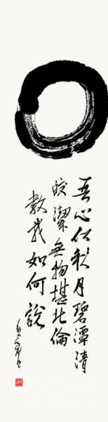 Japanese Poetry Painting - Enso - My Mind Is Like The Autumn Moon by Nadja Van Ghelue