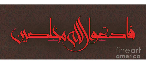 Digital Art - Faduu_allah_mug by Mamoun Sakkal