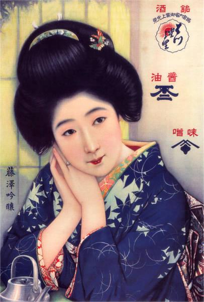Painting - Fujisawa Ginjo Sake  by Oriental Advertising