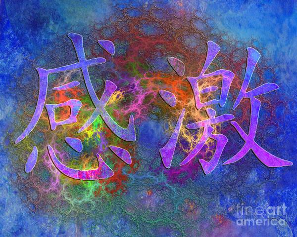 Kanji Digital Art - Gratitude by John Beck