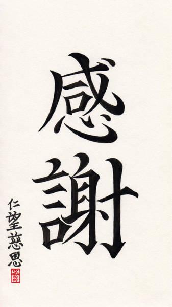 Drawing - Gratitude Or Heartfelt Thanks In Asian Kanji Calligraphy by Scott Kirkman