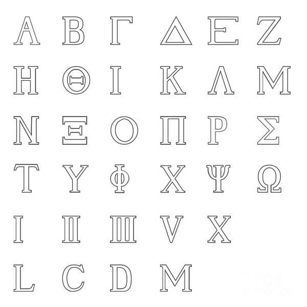 Greek Alphabet Digital Art | Pixels