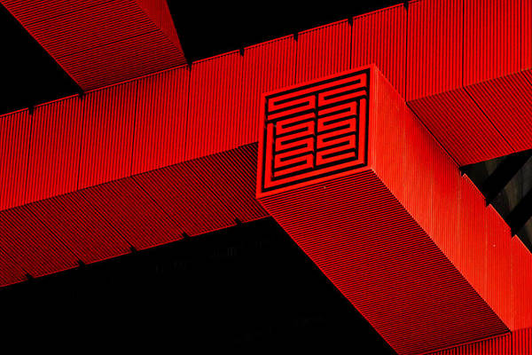 Photograph - Gugong - Forbidden City Red - Chinese Pavilion Shanghai by Christine Till