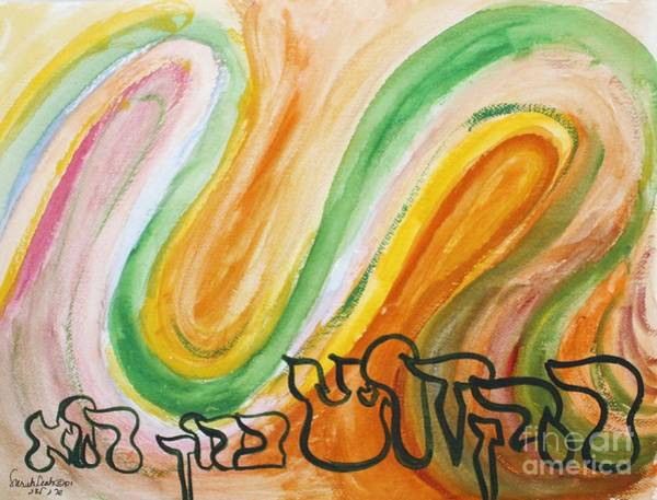 Painting - Hakadosh Barochu   The Holy One, Blessed Be He by Hebrewletters Sl