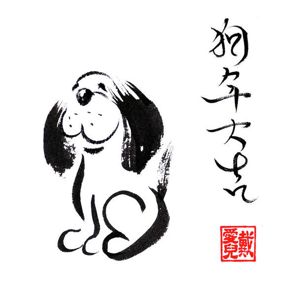 Painting - Happy Year Of The Dog by Oiyee At Oystudio