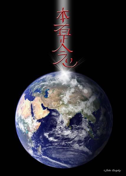 Heal The Planet Art Print