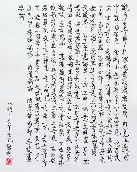 Painting - Heart Sutra by Oiyee At Oystudio