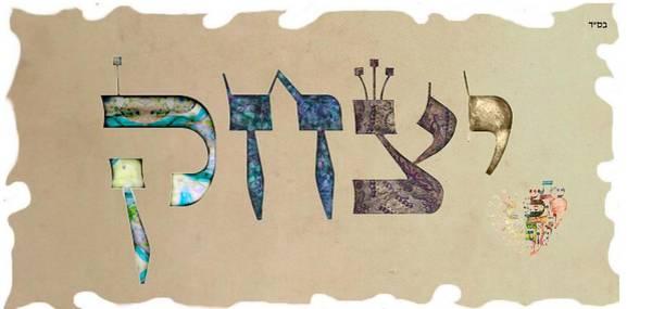 Judaica Digital Art - Hebrew Calligraphy- Isaac by Sandrine Kespi
