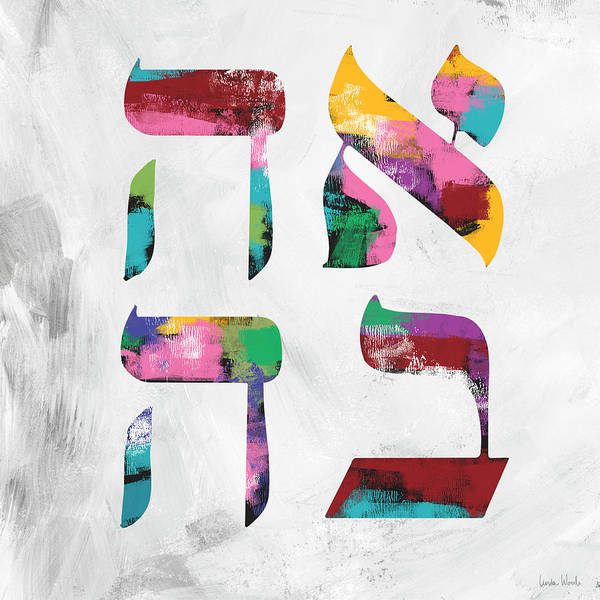 Wall Art - Mixed Media - Hebrew Love- Art By Linda Woods by Linda Woods