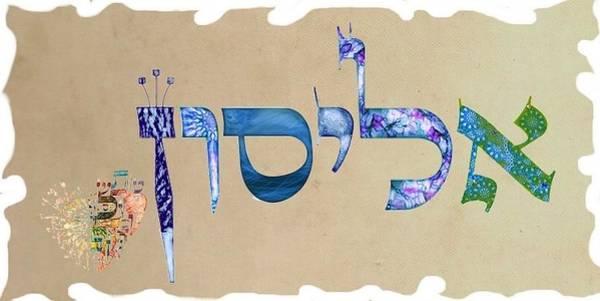 Judaica Digital Art - Hebrew Name-allison by Sandrine Kespi