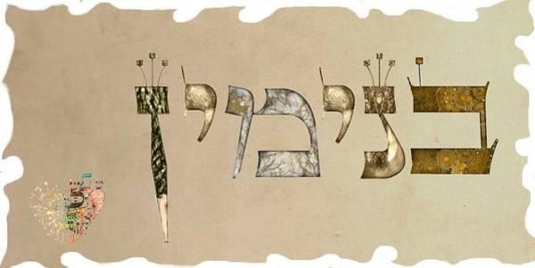 Judaica Digital Art - Hebrew Name- Benjamin by Sandrine Kespi
