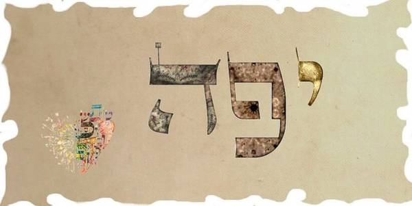 Judaica Digital Art - Hebrew Name- Yaffa by Sandrine Kespi