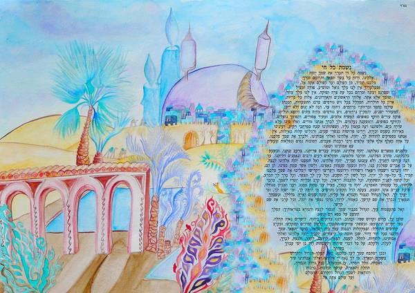 Judaica Digital Art - Hebrew Prayer- Nishmat Kol Chai by Sandrine Kespi