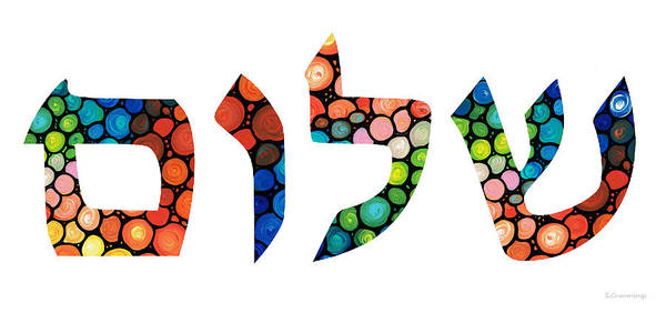 Wall Art - Painting - Hebrew Writing - Shalom 10 - By Sharon Cummings by Sharon Cummings