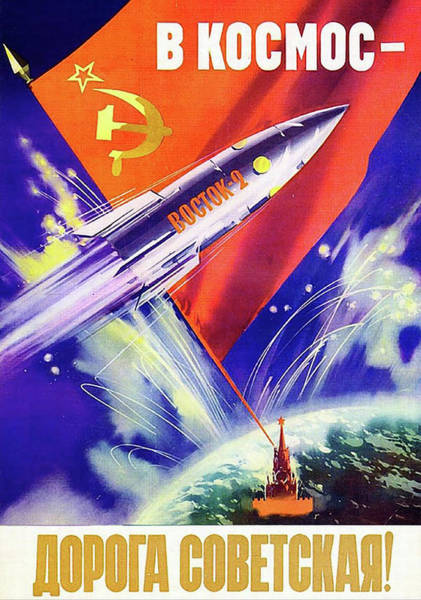 Communist Painting - Into The Stars, Soviet Propaganda Poster by Long Shot