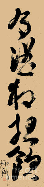 Japanese Poetry Painting - Invite Friends Over When You Have Wine by Nadja Van Ghelue