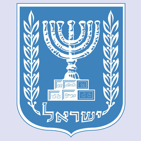 Drawing - Israel Coat Of Arms by Movie Poster Prints