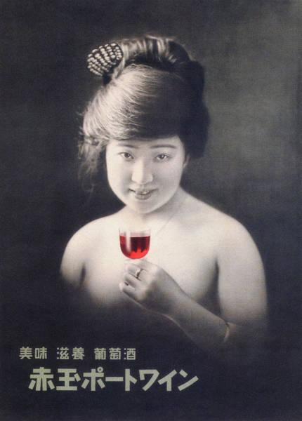 Wall Art - Photograph - Japan Vintage Ad - Akadama Port Wine C. 1925 by Daniel Hagerman