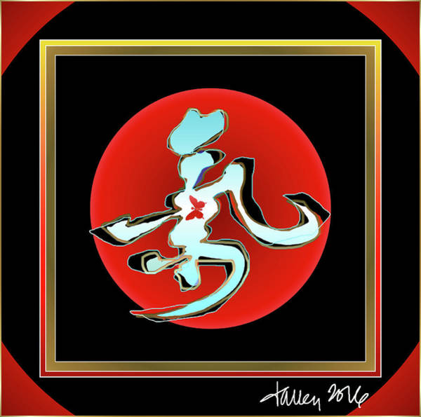 Digital Art - Ki - Kanji Red  by Larry Talley