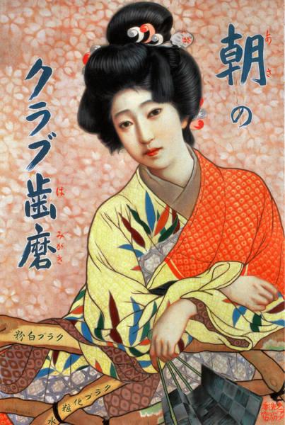 Painting - Kurabu Hamigaki Tooth Powder by Oriental Advertising