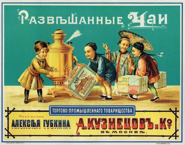 Art Nouveau Mixed Media - Kuznezov And Co - Vintage Russian Tea Advertising Poster by Studio Grafiikka