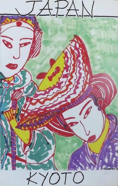 Geisha Mixed Media - Kyoto Japan  by Don Koester