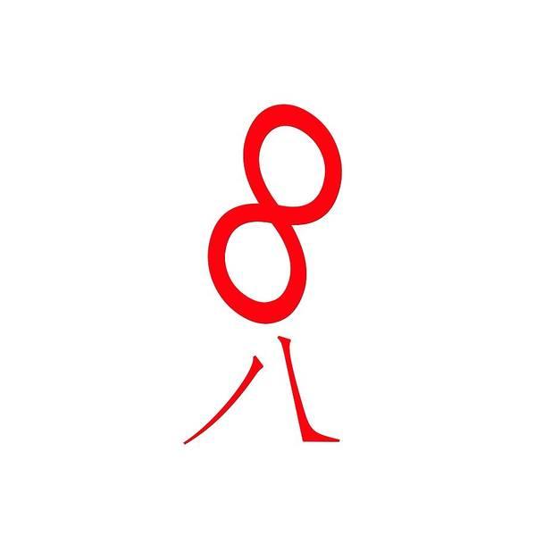 Pinyin Photograph - Lucky 8 by Bill Owen