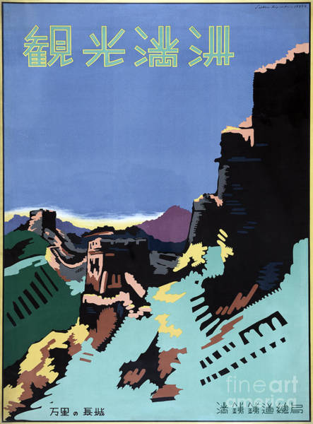 Getaway Mixed Media - Manchuria And The Great Wall Vintage Poster Restored by Vintage Treasure