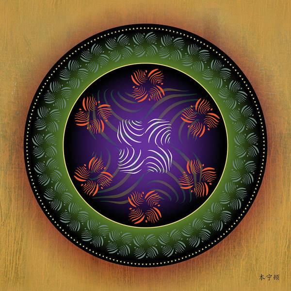 Mandala No. 23 Art Print