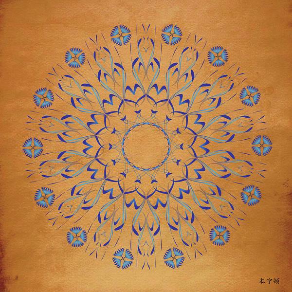 Mandala No. 93 Art Print