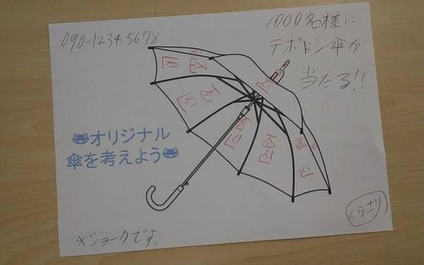 Drawing - Missile Umbrella by Sari Kurazusi