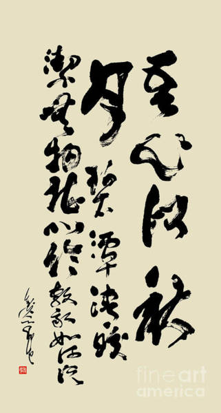 Japanese Poetry Painting - My Mind Is Like The Autumn Moon, Clear And Bright  by Nadja Van Ghelue