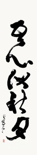 Japanese Poetry Painting - My Mind Is Like The Autumn Moon by Nadja Van Ghelue
