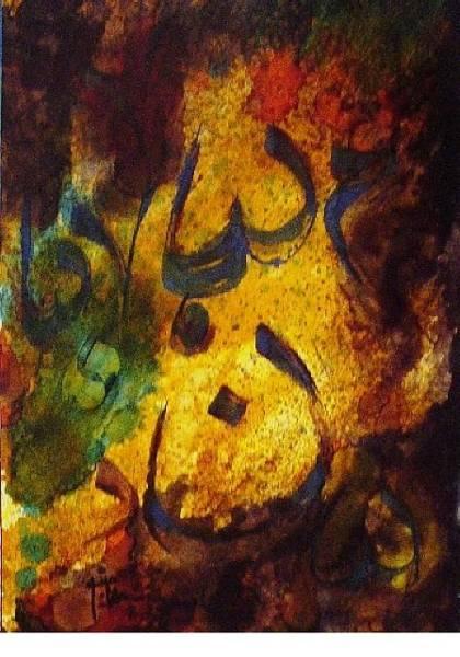 Wall Art - Painting - Noun by Mounir Lakkis
