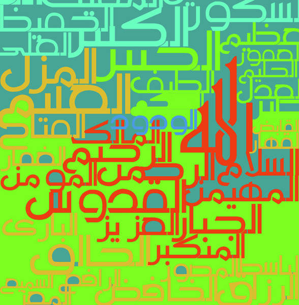 Wall Art - Painting - Painting 632 6 Names Of Allah 5 by Mawra Tahreem