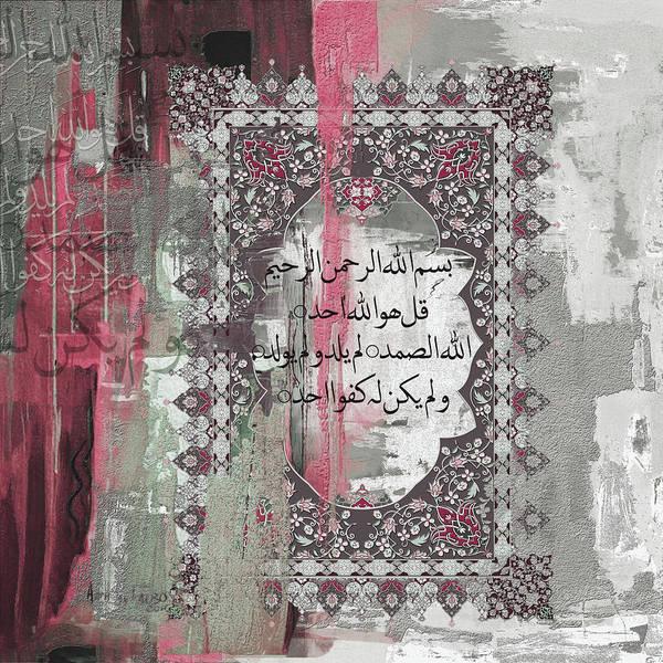 Wall Art - Painting - Painting 652 4 Surah Akhlas II by Mawra Tahreem