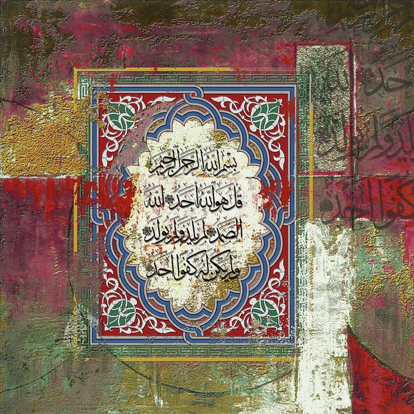 Wall Art - Painting -  Painting 751 4 Surah Akhlas I by Mawra Tahreem