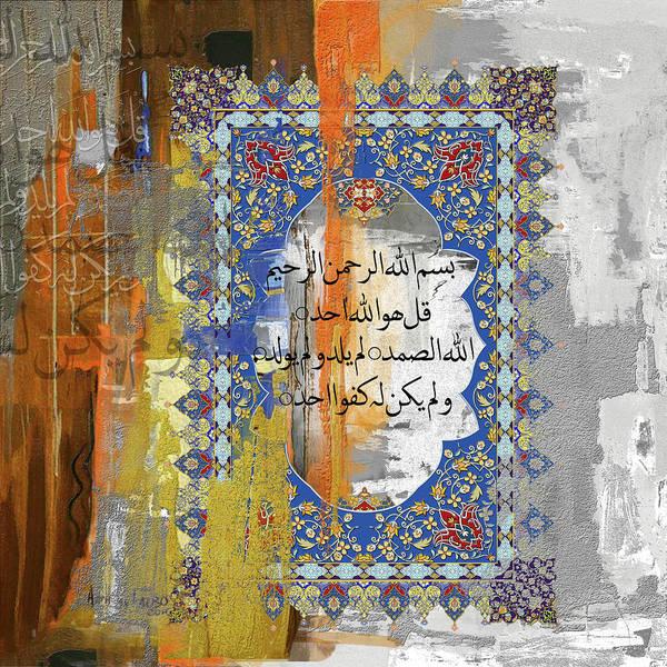 Wall Art - Painting - Painting 752 1 Surah Akhlas II by Mawra Tahreem