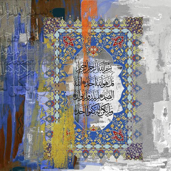 Wall Art - Painting - Painting 752 2 Surah Akhlas II by Mawra Tahreem