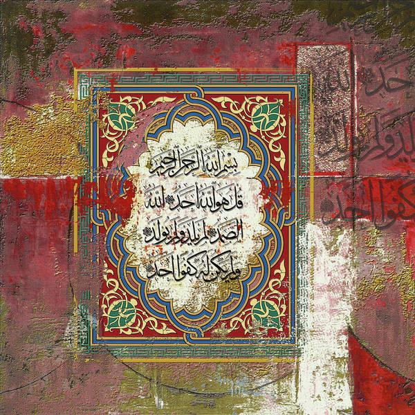 Wall Art - Painting - Painting 751 3 Surah Akhlas I by Mawra Tahreem