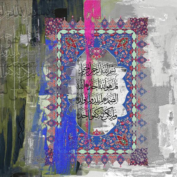 Wall Art - Painting - Painting 752 3 Surah Akhlas  by Mawra Tahreem