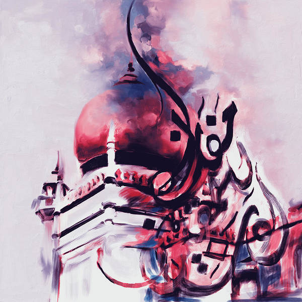 Wall Art - Painting - Painting 755 2 Calligraphy 3 by Mawra Tahreem