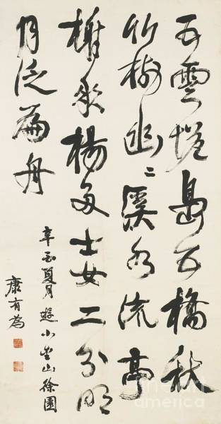 Chinese Buddha Painting - Poem In Running Script  by Celestial Images
