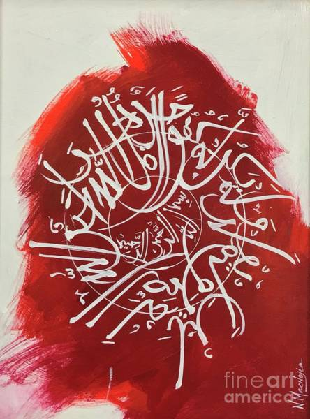 Art Print featuring the painting Qul-hu-allah-2 by Nizar MacNojia