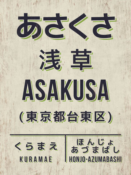 Retro Vintage Japan Train Station Sign - Asakusa Cream Art Print
